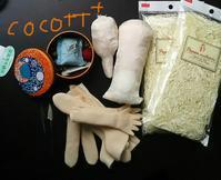 人形、また作り始めます! - cocott+