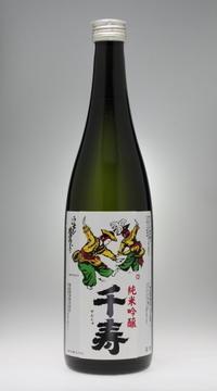 千寿 純米吟醸[高祖酒造] - 一路一会のぶらり、地酒日記