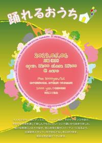 2019.5.6月祝日 踊れるおうち vol.5@zero - Kaoru with Love Marmalade