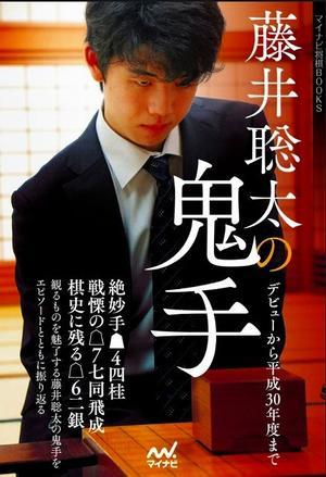 藤井聡太7段:「天才がくれたギフトに、感嘆してください」 - 一歩一歩!振り返れば、人生はらせん階段