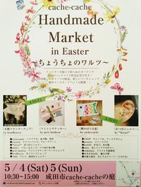 5/4.5成田ハンドメイドマーケット - cache-cache~成田市ハンドメイドマーケット&オープンガーデン~