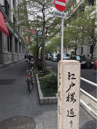 日本橋三越フェア8日目 - bright terrace