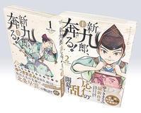 「新九郎、奔る!」第1・2集:コミックスデザイン - ベイブリッジ・スタジオ ブログ
