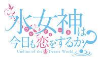 「水女神は今日も恋をするか?」第1巻:コミックスデザイン - ベイブリッジ・スタジオ ブログ