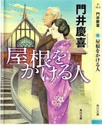 門井慶喜著「屋根をかける人」を読み終える - 折々の記
