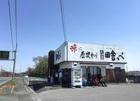 桜も満開!埼玉県東部縦断日帰りミニ・ツアー2019/04/06-sat - おさんぽキャット2006〜2019
