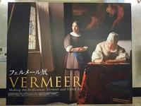 フェルメール展 - 十色生活