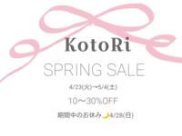 ★SPRIG SALEのお知らせ★ - 愛媛県新居浜市  from KotoRi