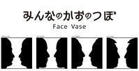 みんなのかおのつぼ / Face Vase:170 Gucchi -> 179 Koji - maki+saegusa