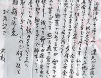 新鮮な野菜!(^^)! - 毎日手紙を描こう★貰うともっと嬉しい手紙