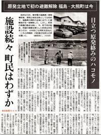原発立地で初の避難解除 福島・大熊町の今「五輪までに…」思惑透け/東京新聞 - 瀬戸の風