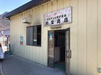 おやき図鑑その1生坂村勝家 - 週末は山にいます
