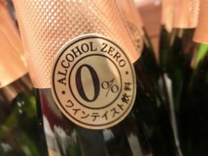 ノンアルコールの発泡性ワイン - フレンチ食堂 エスカルゴ