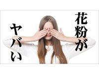 花粉SHOW - 名古屋の美容室 ミュゼドゥラペ(Musee de Lapaix)公式ブログ