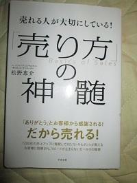 「売り方」の神髄著松野恵介を読んで - ピアノ日誌「音の葉、言の葉。」(おとのは、ことのは。)