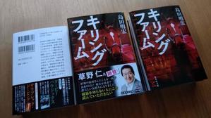 『キリングファーム』明日発売開始 - 島田明宏Web事務所【日記】