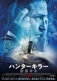 映画「ハンター・キラー潜航せよ」 - 日々の雑記ノオト