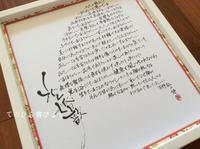 工房作品[セミオーダー*結婚祝(祝婚歌)・蝶] - てのひら書びより