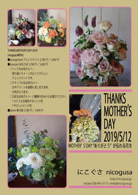THANKS Mother's Day 2019 nicogusa - 花屋「ニコグサ」やってます。