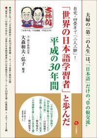 元文部科学大臣鈴木恒夫氏ら、『「世界の日本語学習者」と歩んだ平成の30年間』 を推薦 - 段躍中日報