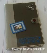 歴代手帳をのぞいてみよう ~024~ 1997年 カミオジャパン手帳 - 自分カルテRで思考の整理を~整理収納レッスン in 三重