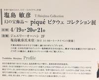なかなか聞くことの出来ない面白い話 - 熊本 時計の大橋 オフィシャルブログ