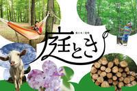 庭とき@ルオムの森開催! - 北軽井沢スウィートグラス