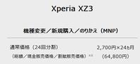 ソフトバンクXperia XZ3をほぼ半額まで値下げ 機種変更でも一括6.5万円に - 白ロム転売法