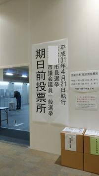 期日前投票 - がちゃぴん秀子の日記