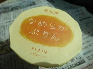 都松庵 (TOSHOaN )その④ なめらかプリン これは結構。。。 - 京都グルメタクシー おいしい京都