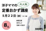 5/22(水)洋子ママの定番おかず講座 - Kitchen Paradise Aya's Diary