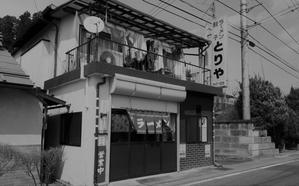 最近のとりや食堂 - 最近の鬼怒川どうですか?