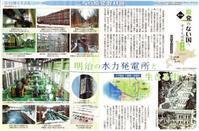 支笏湖温泉明治の水力発電所と生きる街/ 原発のない国へ東京新聞 - 瀬戸の風