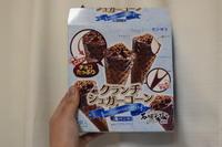 好きなアイスクリームのはなし - ku.la stitch