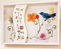 幸せの青い鳥 - ナリナリの好きな仁寺洞