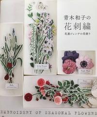 青木和子さんの素敵な書籍 - y-hygge
