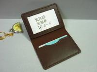 2枚・4枚・・定期・カードケース・新学期新年度 - 革小物 paddy の作品