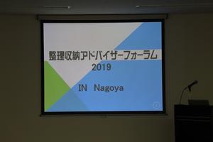 整理収納アドバイザーフォーラム2019 IN Nagoya - smile home ~ 整理収納アドバイザー須藤有紀が綴る ゆるゆるお片づけ日記@三重県四日市 ~