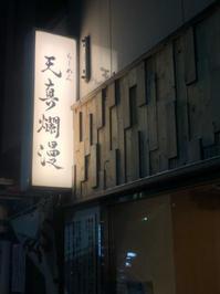札幌2018年12月☆天真爛漫 - らすこり日記