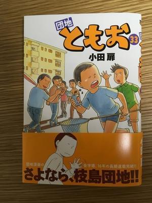 団地ともお33巻(最終巻) - ユリコラム