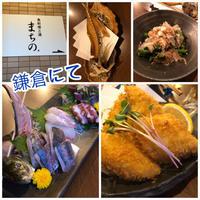鎌倉でよるごはん - 美味しいモノ、食べました♪