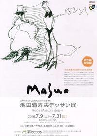 池田満寿夫デッサン展 - AMFC : Art Museum Flyer Collection