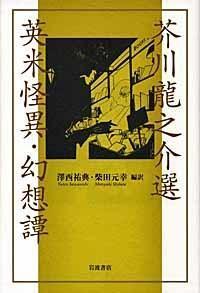 芥川龍之介選 英米怪異・幻想譚 - TimeTurner