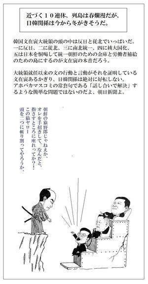 東京カラスの国会白昼夢