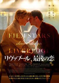 「リヴァプール、最後の恋」 - ここなつ映画レビュー