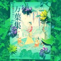 令和→大宰府(再投稿修正) - poem  art. ***ココロの景色***