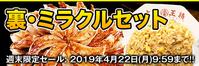 dポイントが使える大阪王将裏ミラクルセット 公式通販限定で23%オフ - 白ロム転売法