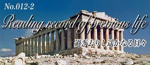 **前世の記録 No.012-2** - ◇◆宇宙からの歌声◆◇