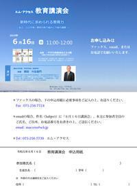 関目六左衞門先生教育講演会 - 独断 - 水島 醉のコラム -