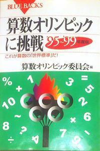 「算数オリンピックの旅」とは - 齊藤数学教室「算数オリンピックの旅」を始めませんか?054-251-8596